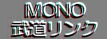 モノ武道相互リンク